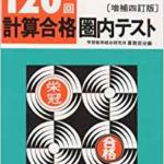 おすすめ問題集①☆「120回計算合格圏内テスト」