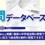 便利☆中学入試の過去問を無料で入手する方法