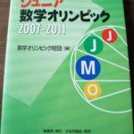 雑誌「中学への算数」と算数オリンピック