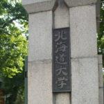 北海道大学キャンパスツアー(自覚誘導作戦)