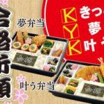 小6☆関西で人気の老舗合格弁当