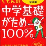これ1冊で春期講習不要☆ゼロから始める「中学英語基礎」の先取り学習