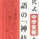 小4~6年☆春休みに国語を強化する方法(4~5年/6年向けおすすめ教材紹介)