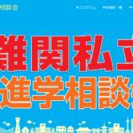 全学年☆進学フェアで情報収集のすすめ(5/19梅田)
