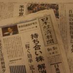 【読者、ぼんず君】日経新聞の購読で期待すること