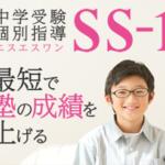 特に小6☆はじめての個別指導&家庭教師(初歩編)
