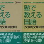 小1~5☆冬休みのおすすめ勉強法と保護者様の課題