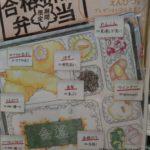 関西で人気KYK合格弁当&自宅で作れる簡単スタミナ丼のご紹介